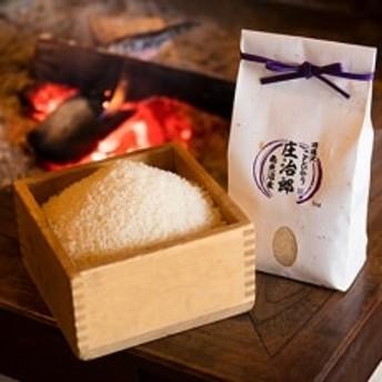 【30年産】南魚沼産旧塩沢コシヒカリ『庄治郎』精米1kg