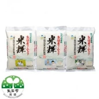 新潟県認証【特別栽培米】魚沼産コシヒカリ 2kg×3