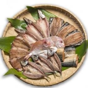 季節の魚を詰め合わせ 干物ギフトセット(6種類合計17点)
