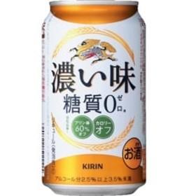 キリン濃い味350ml缶×24本