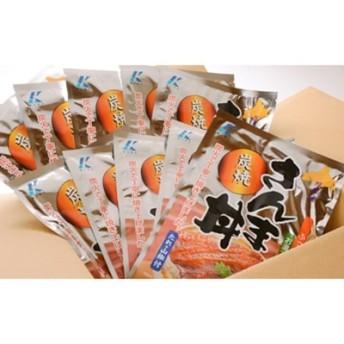 炭火焼さんま丼(1枚入)×10袋セット[Ku103-A105]