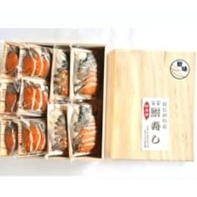 【滋賀の高級珍味】びわ湖産にごろふな寿司スライス ミニ10パック・木箱入り