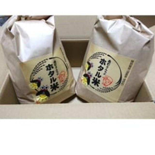 「令和元年産」永石さんちのホタル米10kg(5kg×2)