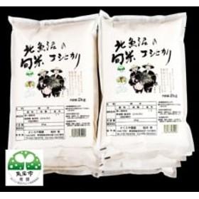 【平成30年産】北魚沼の旬米コシヒカリ【精米】20kg(2kg袋×10)