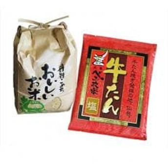 おおひら産米ひとめぼれ2kg1袋、べこ政宗牛タン1袋