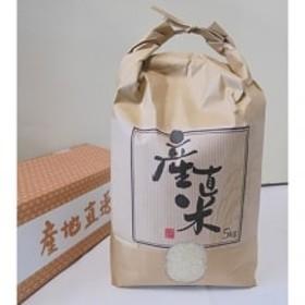 久山町の産直米(5kg)
