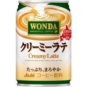 【ケース販売】ワンダ クリーミーラテ 缶 280g×24本 アサヒ飲料 代引不可