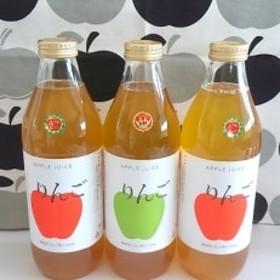 りんごジュース1L×3本入り(サンふじ2本、王林1本)