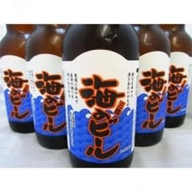 三陸海のビール(6本)