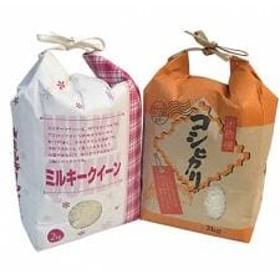 「平成30年産」滋賀県産【特別栽培米】コシヒカリ2kg・【環境こだわり米】ミルキークイーン2kg