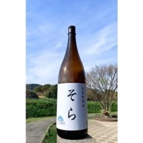 栽培期間中農薬・肥料不使用のお米と米麹で作った美味しい日本酒 そら(1.8L)