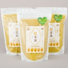 玄米の大革命!超玄米(1kg×3袋)