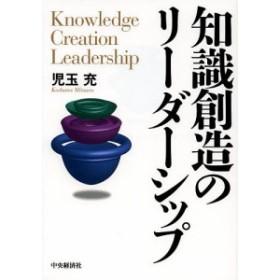 知識創造のリーダーシップ/児玉充