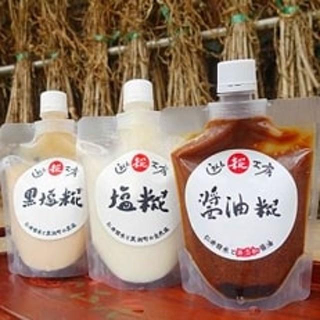 【四万十町産の米糀(こうじ)を使用】話題の塩糀3種類セット