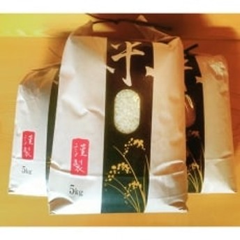 【2018年産】近江米コシヒカリ5kg×3袋 精米