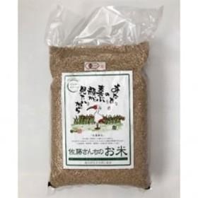 さとうファームの有機栽培米(玄米5kg)