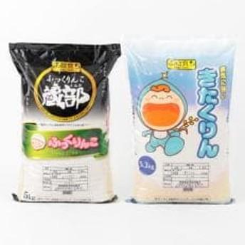 【30年産米】北斗市学校給食米食べ比べセット(ふっくりんこ5kg & きたくりん5.3kg)