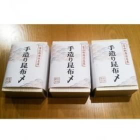 『ちょっこ食べたい』富山の昆布〆セット (食べやすい1~2人用)