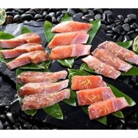 《漁師直送》秋鮭食べくらべセット【15切詰合せ】