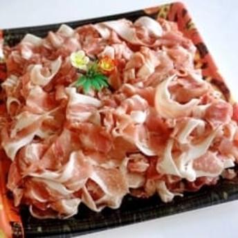 今治産仙高ポーク 豚小間切れ 約1.25kg【C36】