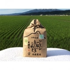 平成30年産有機栽培米つや姫 精米3kg