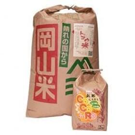 【突鉱土育ち】平成30年津山産 酵素トッコウ米 (こしひかり)30kg、巨大胚芽米CoCoRo2kg