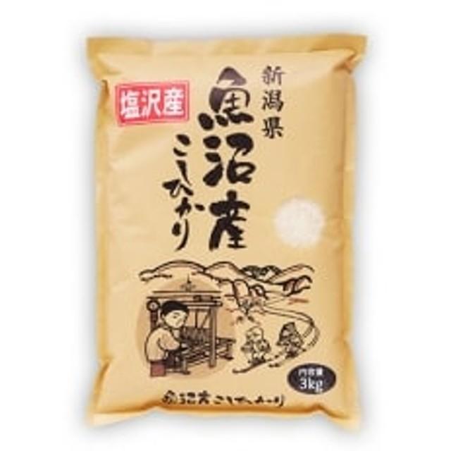 【平成30年産】南魚沼『塩沢産コシヒカリ』 精米 3kg×1袋