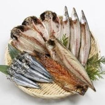 魚伝特製 干物セット×3