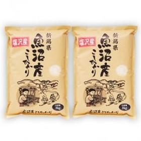 【令和元年産】南魚沼産コシヒカリ(精米) 『塩沢地区100%』 3kg×2