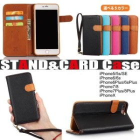 e942bad30a スマホケース 手帳型 iPhoneXS iPhoneX iPhone7 iPhone8 Plus スマホカバー アイフォン ケース i Phone アイ