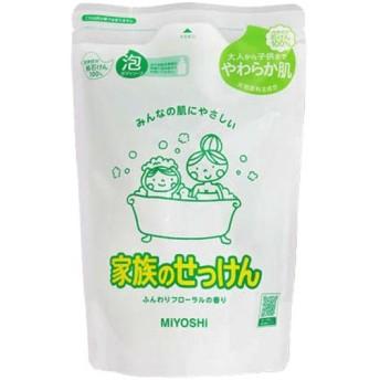 ミヨシ 家族のせっけん 泡ボディソープ 詰替用 ふんわりフローラルの香り 550ml 代引不可