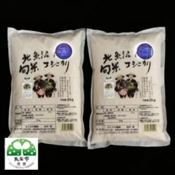 【平成30年産】北魚沼の旬米コシヒカリ【無洗米】4kg(2kg袋×2)