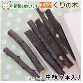 国産 くりの木 中枝 7本入 かじり木 小動物用のおもちゃ