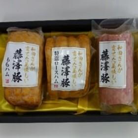 藤澤豚のハム・ソーセージブロックセット