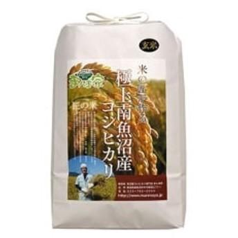 【令和元年新米】特別栽培米「南魚沼産コシヒカリ」(栽培期間中農薬節減・化学肥料不使用)玄米5kg