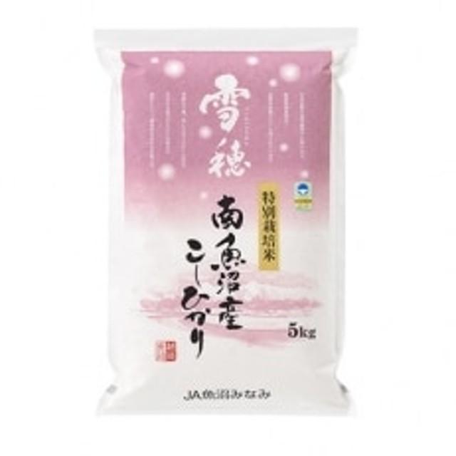 【平成30年産】味を追求した「特別栽培米南魚沼産こしひかり」雪穂5kg(精米)