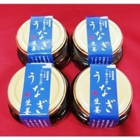四万十うなぎ生姜 Ess-04