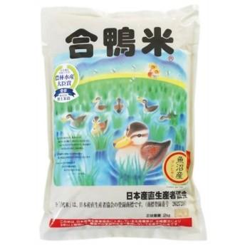 新潟県合鴨栽培魚沼産コシヒカリ 2kg 代引不可
