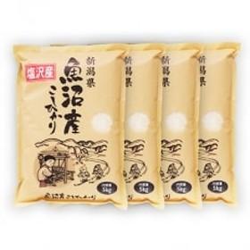 【平成30年産】南魚沼『塩沢産コシヒカリ』 精米 5kg×4袋