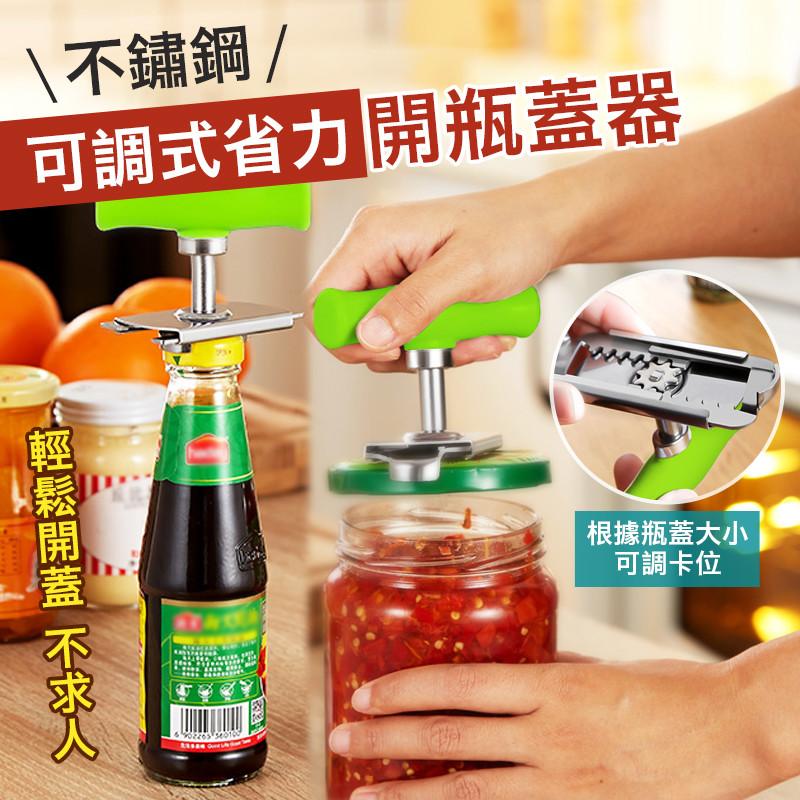 開罐器 開蓋器 瓶蓋器 開瓶器 不鏽鋼 綠色 防滑 省力神器 廚房工具  『17購 』  Q2201