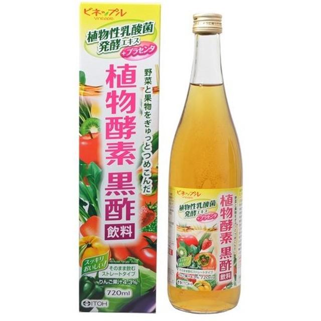 ビネップル 植物酵素黒酢飲料 720ml 代引不可