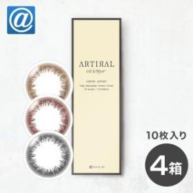 【送料無料】【YM】アーティラル UV&モイスト 10枚入4箱(ワンデー / 度なし / 度あり / カラコン / カラーコンタクト)