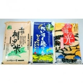土佐町のお米食べくらべセット(精米15kg)【ac09】