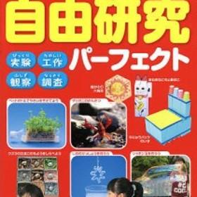小学生の自由研究パーフェクト 1.2年生/成美堂出版編集部