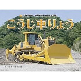 こうじ車りょう/五味零/市瀬義雄