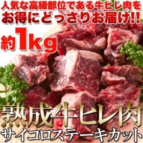 還元祭クーポン使えるお店!肉 熟成牛ヒレ(フィレ) サイコロ ステーキ1キロ(1000g)ステーキ/熟成牛/ 送料無料/冷凍A