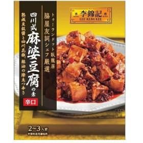 S&B 李錦記 四川式麻婆豆腐の素 辛口 70g 代引不可