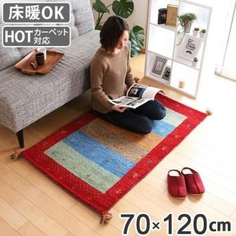 ラグ インテリアマット 70×120cm 手織り マット ギャッベ D8 ( ラグマット ギャベ じゅうたん )