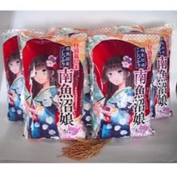 【平成30年産米】 特別栽培米南魚沼娘25kg(5kg×5袋)