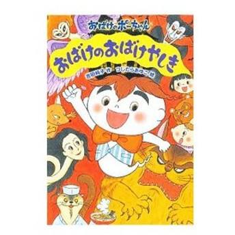 おばけのおばけやしき/吉田純子(1965〜)